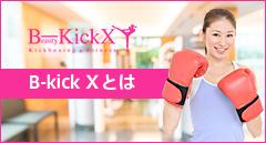 東京 女性専用キックボクシング・フィットネスジム ビューティーキックス